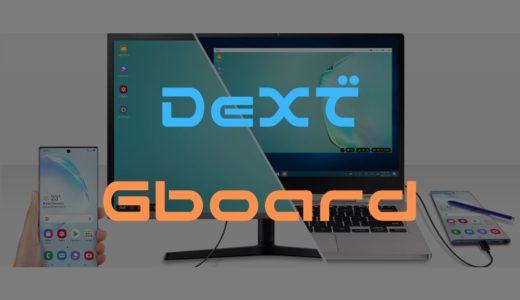 【Galaxy】DeXでGboardを使用する方法