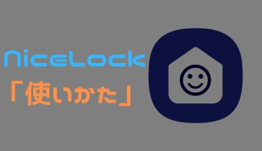 【Galaxy】「NiceLock」の使い方【Good Lock】