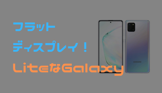【平面】Galaxy Note10, S10 LiteがEtorenで販売開始!