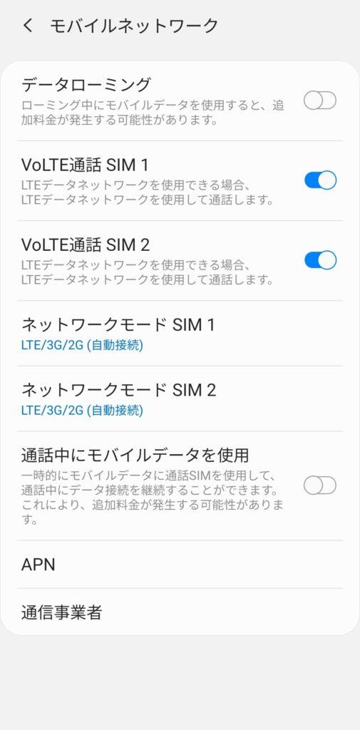 Galaxy Note10 LiteのVoLTE