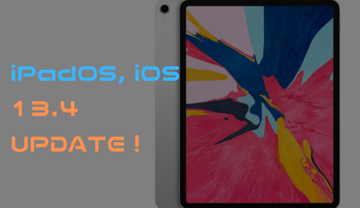 【iPadOS, iOS 13.4】アップデートをインストール