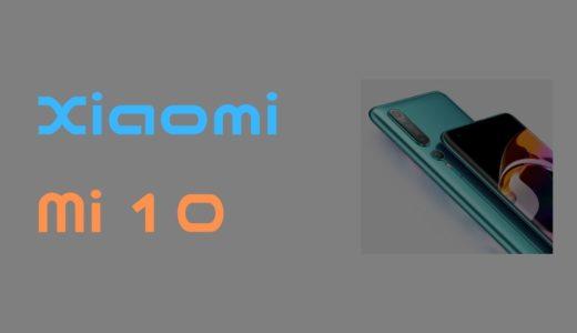 【Xiaomi】Mi 10 スペック/対応バンド/購入先