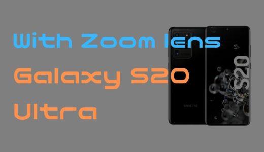 【超ズーム】Galaxy S20 Ultraにズームレンズを装着してみた!