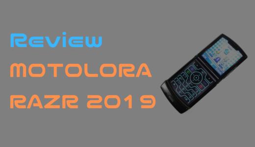 【レビュー】Motolora Razr 2019 質感  / Good, Badポイント