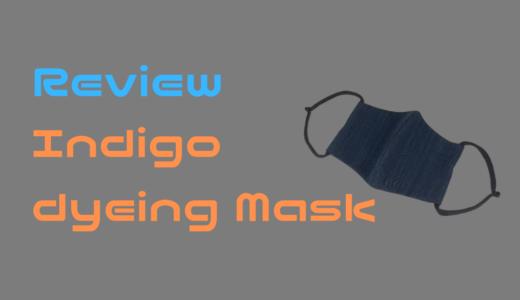 【レビュー】本藍染め立体マスクを試す