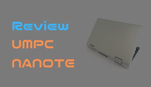 【レビュー】7型UMPC「NANOTE」質感 / Good, Badポイント