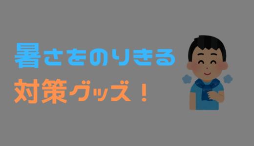 【熱中症対策】冷涼ガジェット9選!【屋外 / 屋内 / 車内】