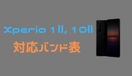 【SONY】Xperia 1 Ⅱ, 10 Ⅱ 対応バンド表