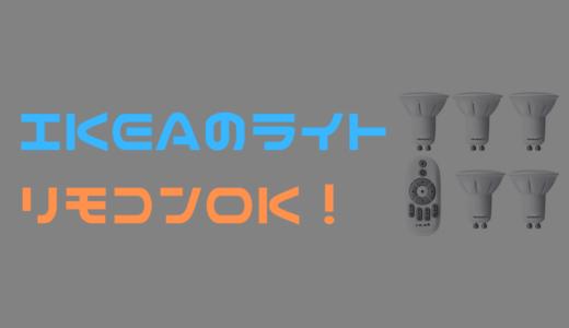 【GU10】電球交換でIKEAの照明をリモコン操作!