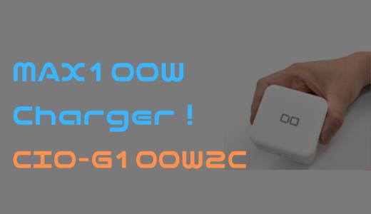 【MAX100W】GaN採用高出力2ポート充電器「CIO-G100W2C」が発売!