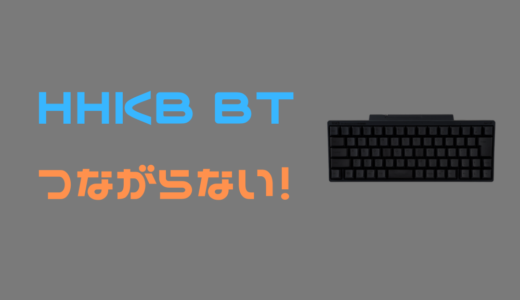 【HHKB】Bluetoothデバイスが削除できない・何度消しても復活する