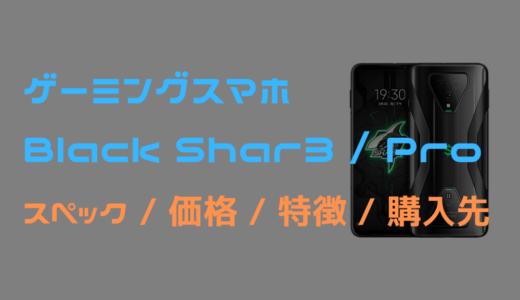 【ゲーミング】Black Shark 3 / Proのスペック / 対応バンド / 価格 / 特徴 / 購入先