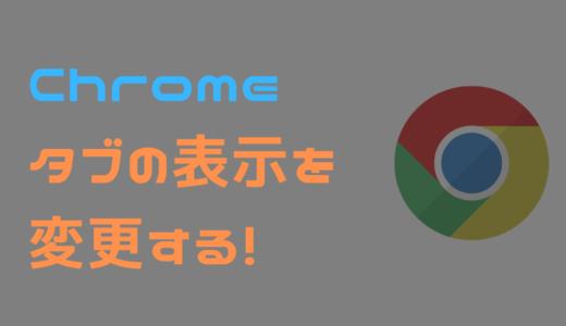 【Android】Choromeのタブ表示がタイトル(文字)のみ表示される