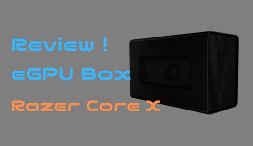 【eGPU】Mac miniをゲームマシンに!Razer Core Xをレビュー!