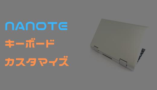 【7型UMPC】NANOTEのキートップ入れ替え