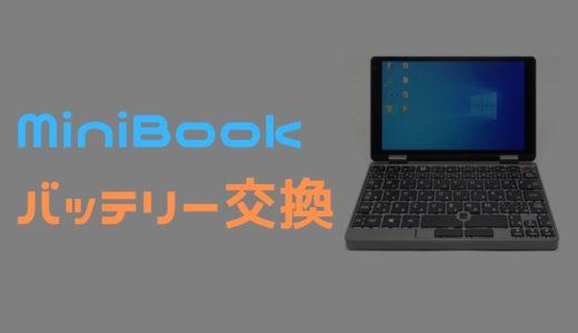 【CHUWI】MiniBook のバッテリーを交換する