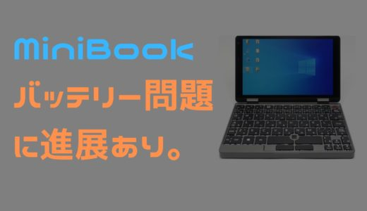 【CHUWI】MiniBook バッテリー問題に進展あり。