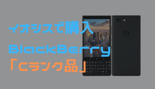 【Cランク品】イオシスでBlackBerry KEY2を購入!