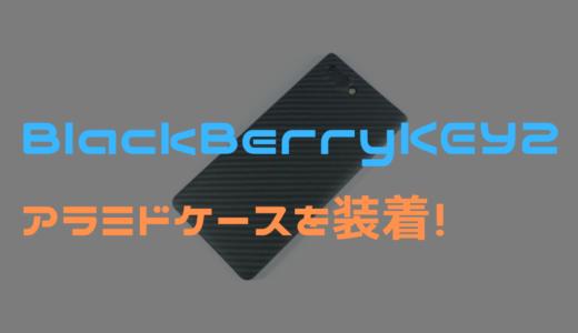 【レビュー】BlackBerry KEY2に中華アラミドケースを装着!