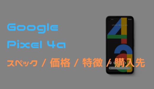 【Google】Pixel 4aスペック / 価格 / 対応バンド / 特徴