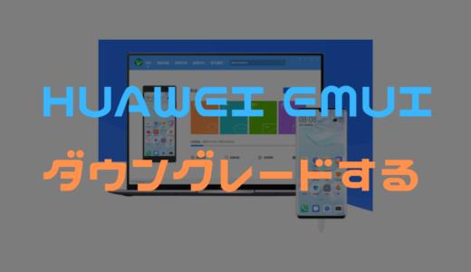 【メモ】HUAWEI端末でEMUIをダウングレードする