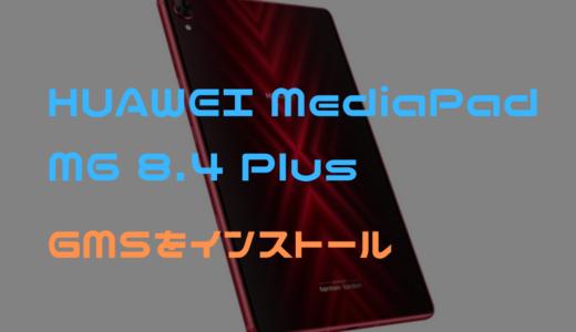 【メモ】HUAWEI MediaPad M6 8.4 PlusにGMS (Google Play)導入