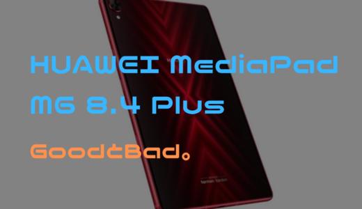 【レビュー】HUAWEI MediaPad M6 8.4 Plus (高能版) 【GoodとBad】
