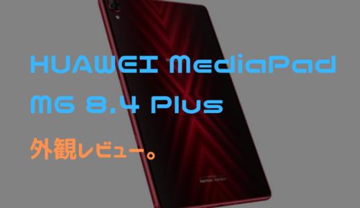 【レビュー】HUAWEI MediaPad M6 8.4 Plus (高能版) 【外観編】