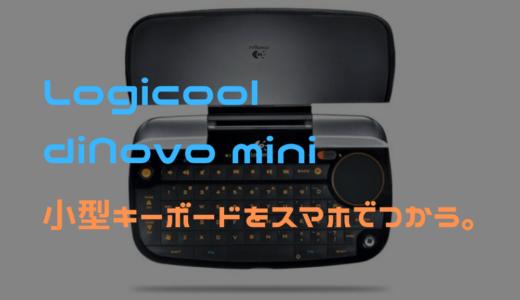 ロジクールのぷちぷちキーボード「diNovo Mini」をGalaxyに装着!