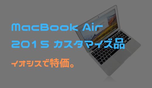 【特価】イオシスでMacBook Air 2015のカスタムモデルが販売中