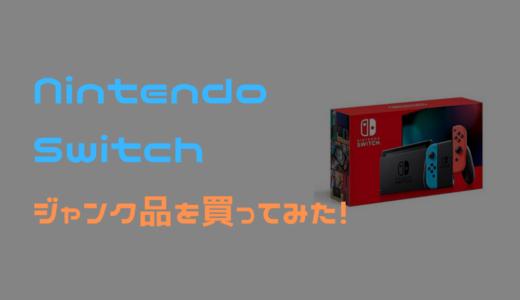 【HDMI】TV出力不可!ジャンクのNintendo Switchを買ってみた!【Type-C】