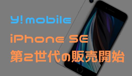 【Y!mobile】iPhone SE 第2世代の販売開始