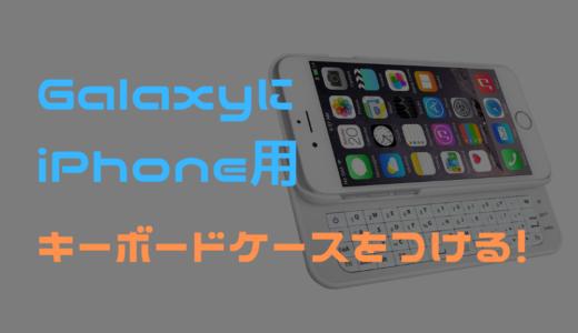 Galaxyにスライド式キーボードを取り付ける