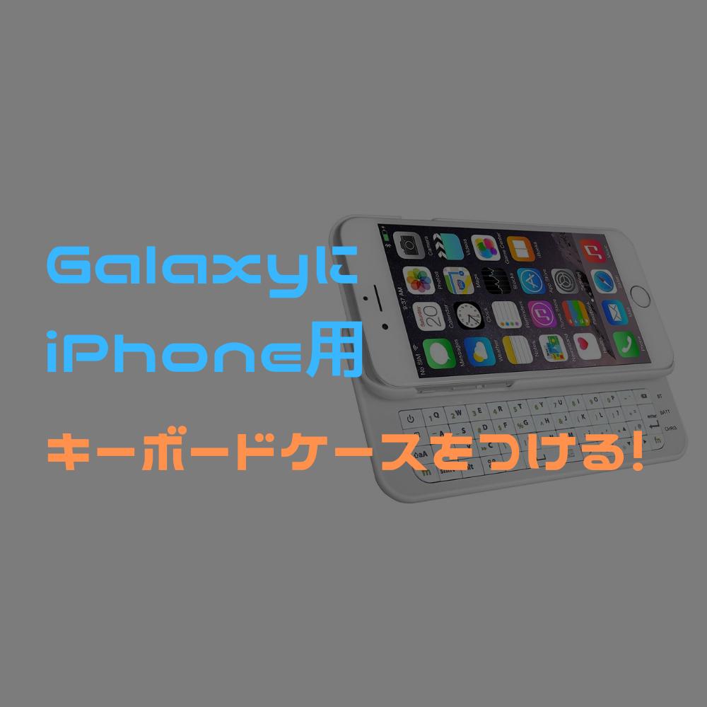 Galaxyにスライド式キーボードを取り付ける!