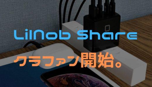 【4台同時充電】GaN採用小型充電器「LilNob Share」がクラウドファンディング開始【最大65W】