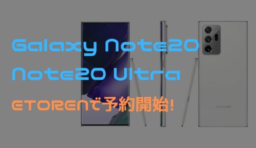 ETORENでGalaxy Note20 / Note20 Ultraの予約開始