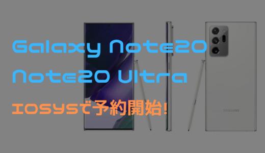イオシスでGalaxy Note20 / Note20 Ultraが販売中