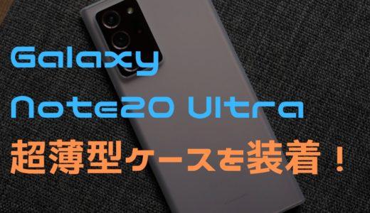 Galaxy Note20 Ultraに「Bare Cases」の超薄型ケースを装着!