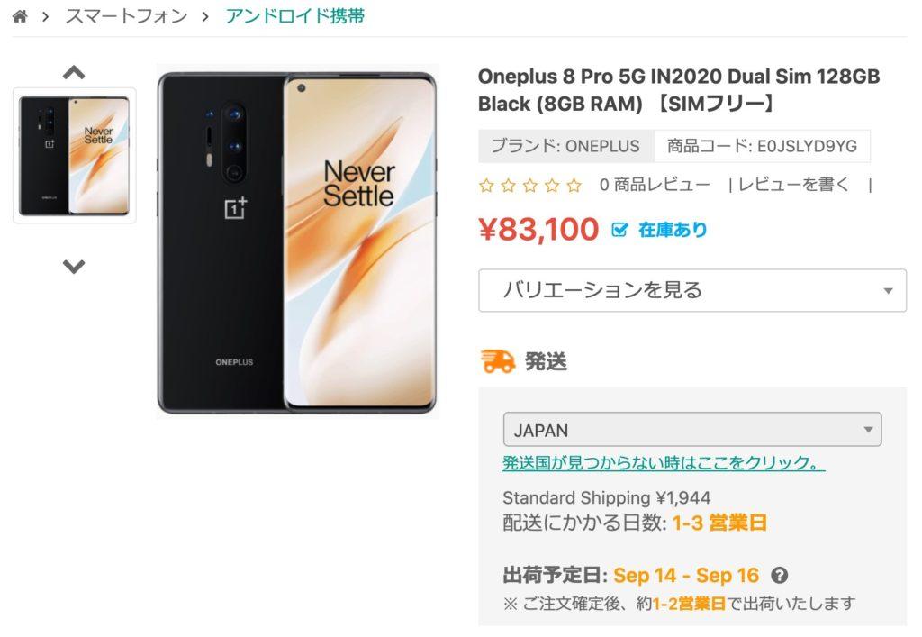 【レビュー】OnePlus 8 Pro 外観 / カメラ / Good, Badポイント