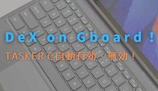 【メモ】DeXでGboardを使う(自動有効 / 無効)