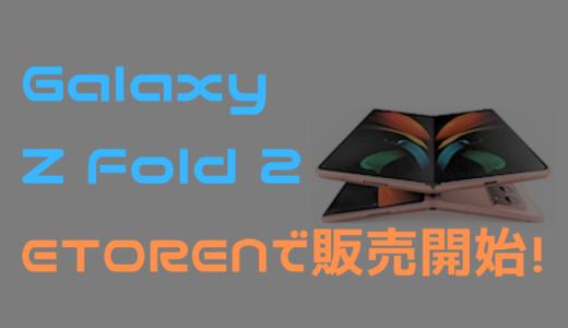 【折りたたみ】ETORENでGalaxy Z Fold2の販売開始!