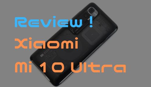 【最強望遠】Xiaomi Mi 10 Ultra 外観 / カメラ / Good, Badポイント【レビュー】