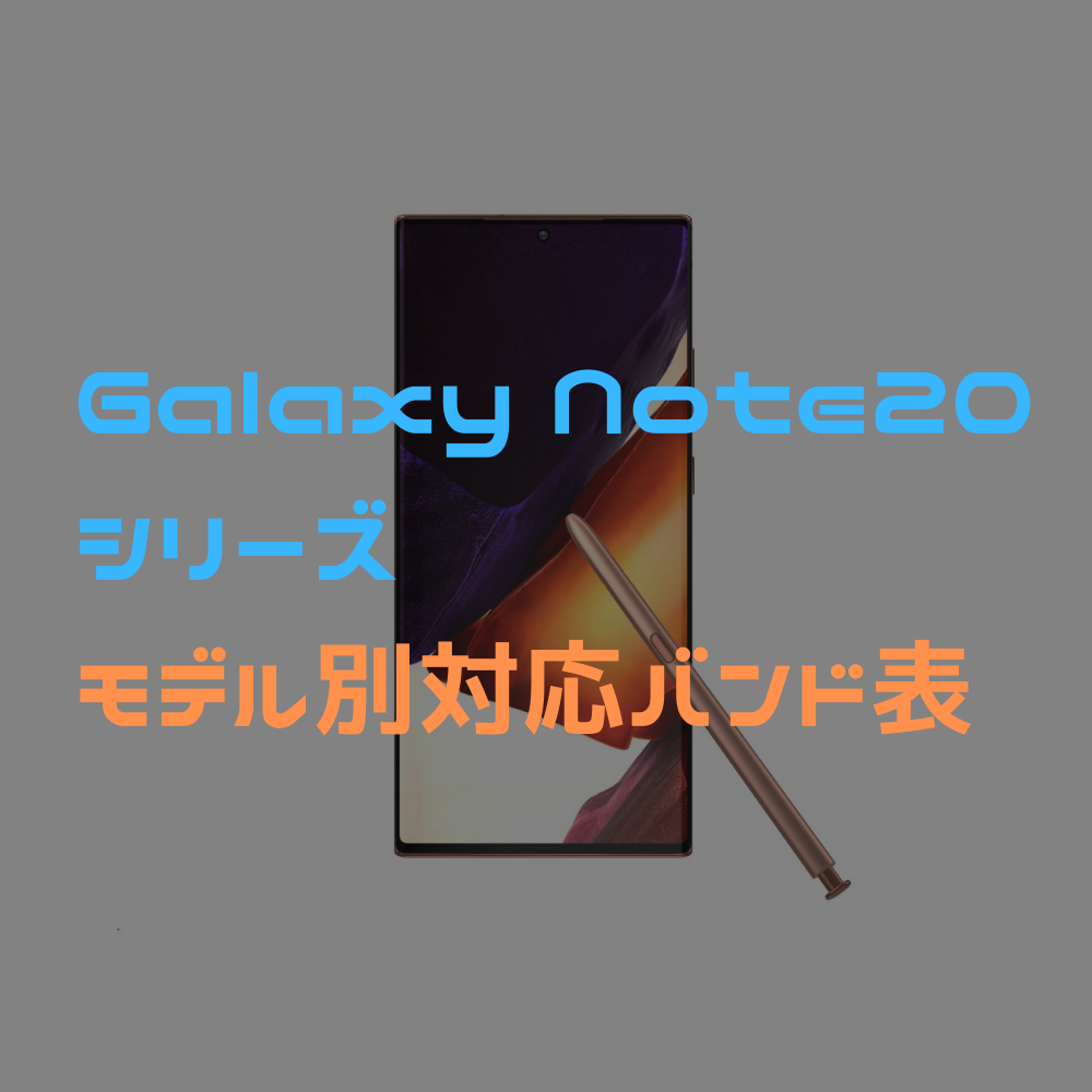 【SAMSUNG】Galaxy Note20シリーズ モデル別対応バンド表
