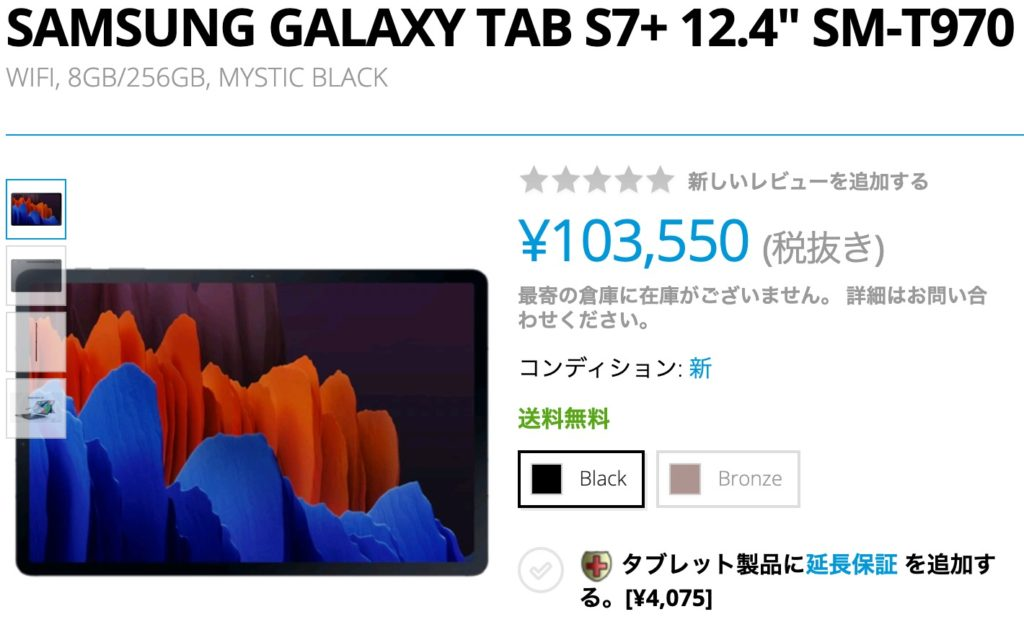 Galaxy Tab S7 / S7 Plusの価格と購入先