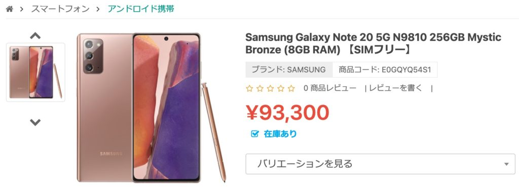 Galaxy Note20 / Note20 Ultra の価格と購入先リンク