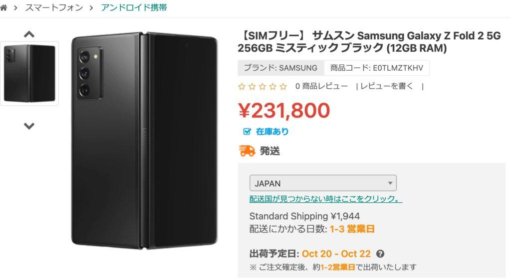 Galaxy Z Fold2 5G ETORENの価格情報とリンク