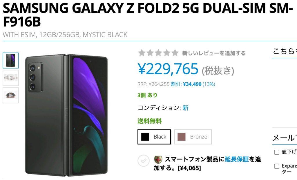 Galaxy Z Fold2 5G EXPANSYSの価格情報とリンク