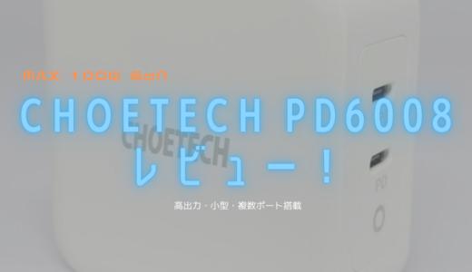 【レビュー】MAX100W!低価格 & 高出力な GaN 採用小型充電器 CHOETECH PD6008【Type-C × 2】