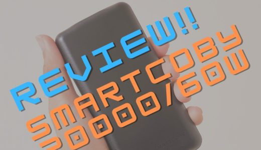 【レビュー】60W入出力!大容量モバイルバッテリー『SMARTCOBY20000 PD60W』