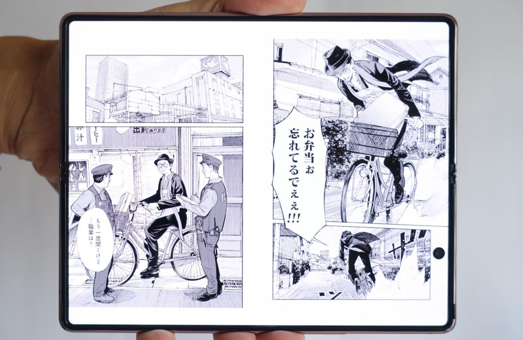 Galaxy Z Fold2 5G 大画面で読書を楽しむ!
